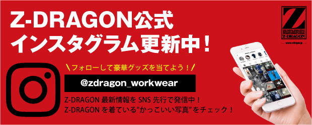 Z-DRAGON公式Instagramフォローお待ちしております!