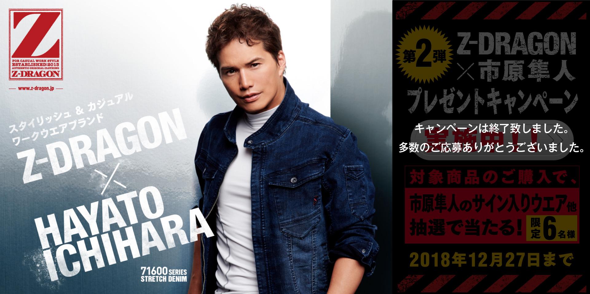 Z-DRAGON×市原隼人ダブルチャンスプレゼントキャンペーン第2弾!