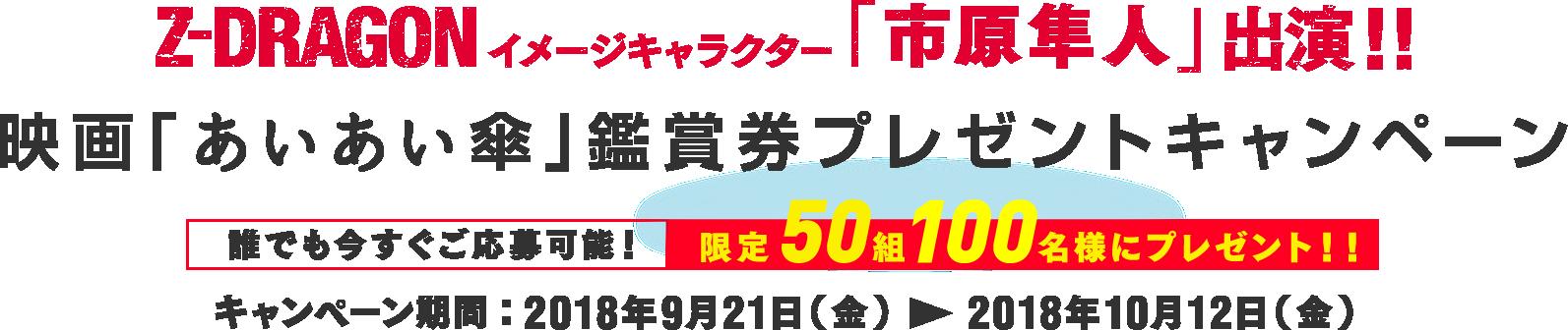 Z-DRAGONイメージキャラクター市原隼人出演!映画『あいあい傘』鑑賞券プレゼントキャンペーン 50組100名様にプレゼント!