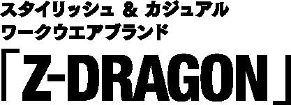 スタイリッシュ&カジュアルワークウエアブランド Z-DRAGON