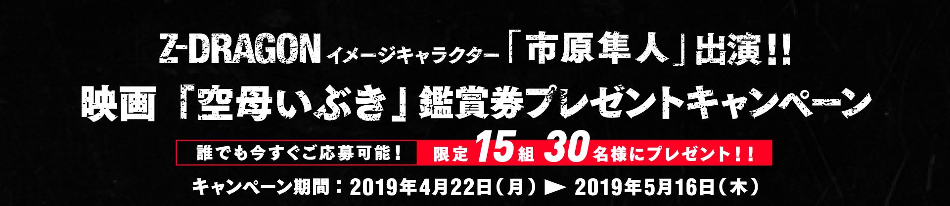 Z-DRAGONイメージキャラクター市原隼人出演!映画『いぶき』鑑賞券プレゼントキャンペーン!