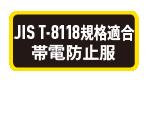 JIS T-8118規格適合帯電防止服