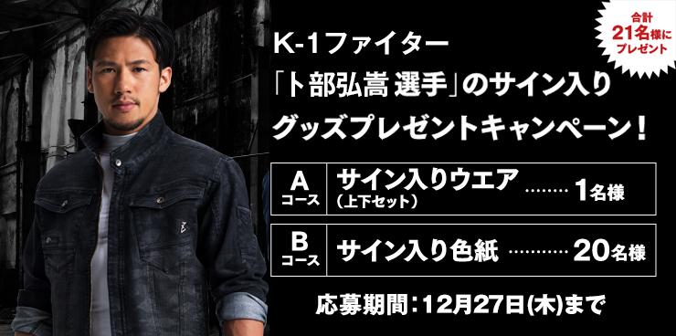 卜部弘嵩選手のサイン入りグッズ プレゼントキャンペーン!