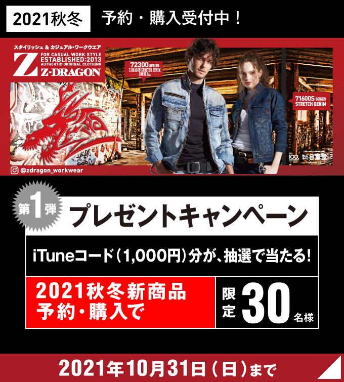 21AW新商品予約購入キャンペーン