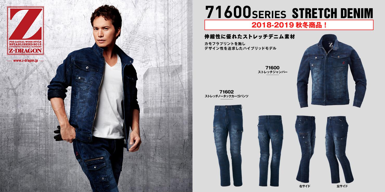 71600シリーズ