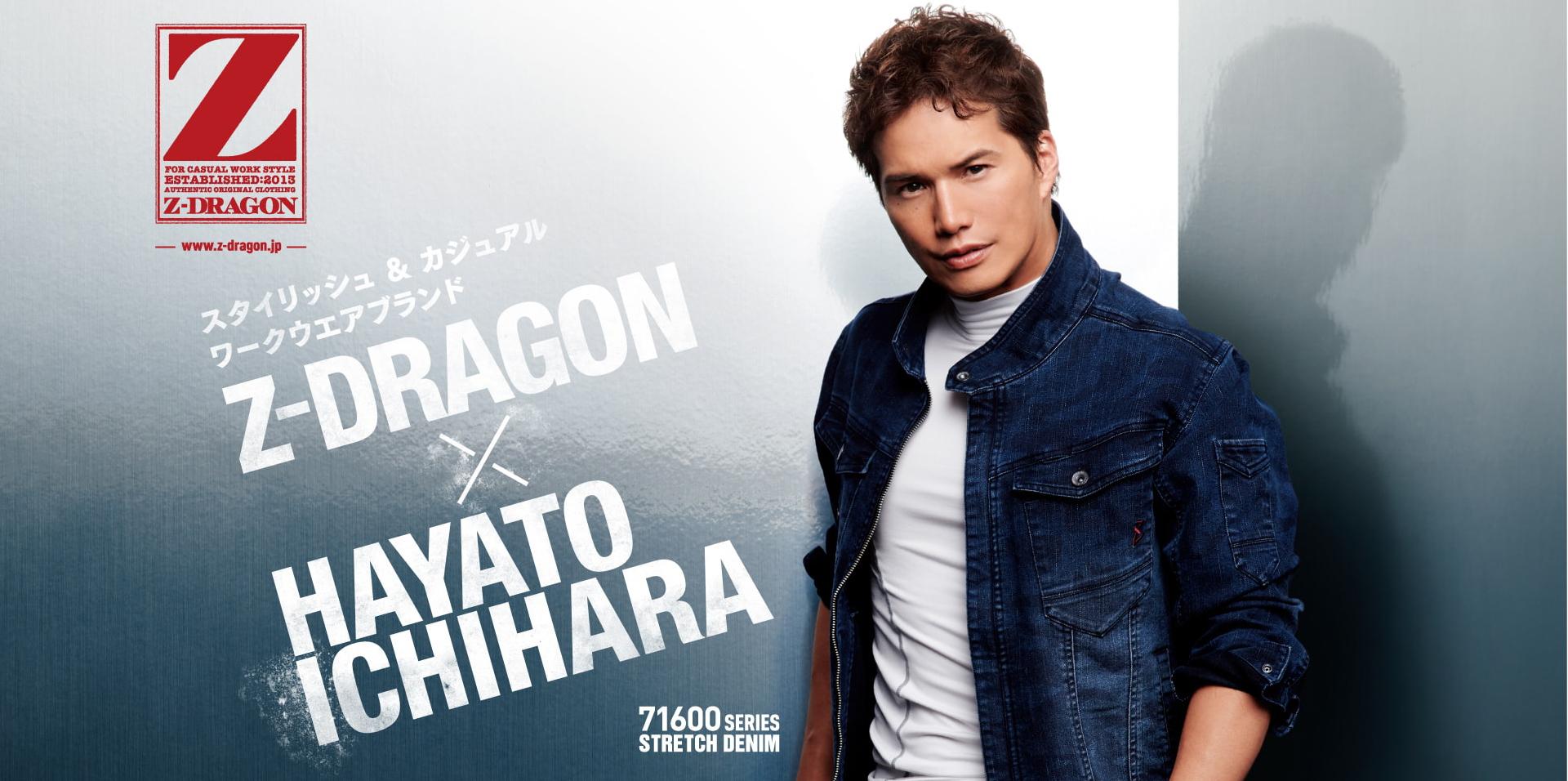 Z-DRAGON × 市原隼人