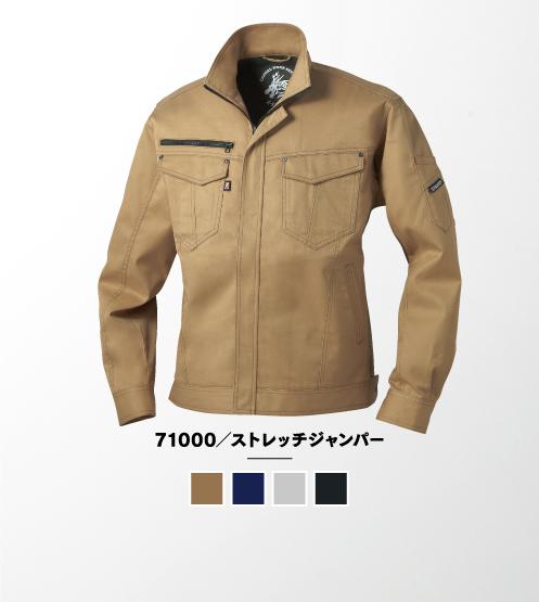 71000/ストレッチジャンパー