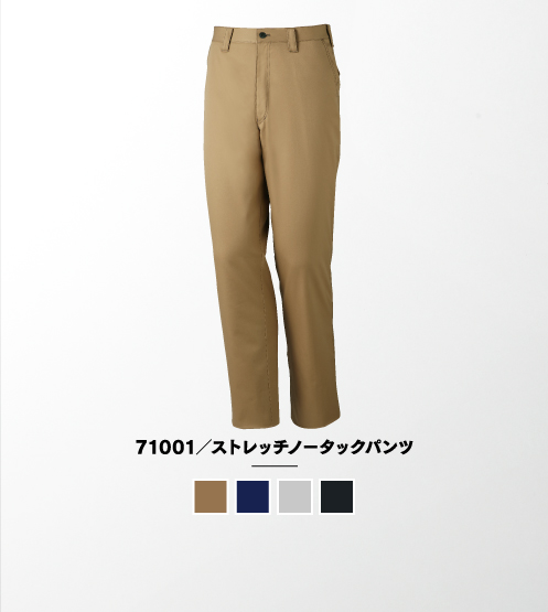 71001/ストレッチノータックパンツ