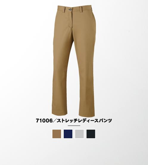 71006/ストレッチレディースパンツ