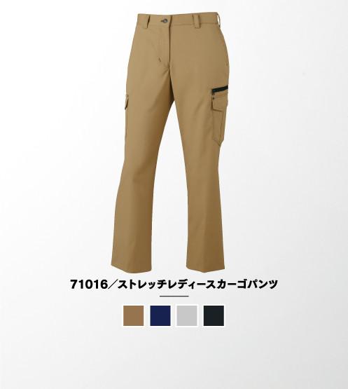 71016/ストレッチレディースカーゴパンツ