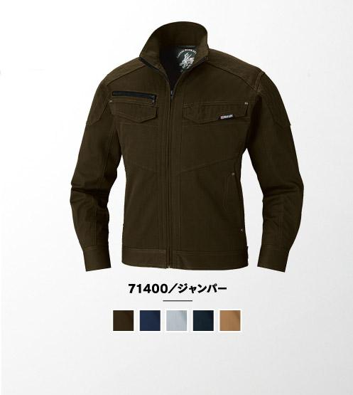 71400/ジャンパー