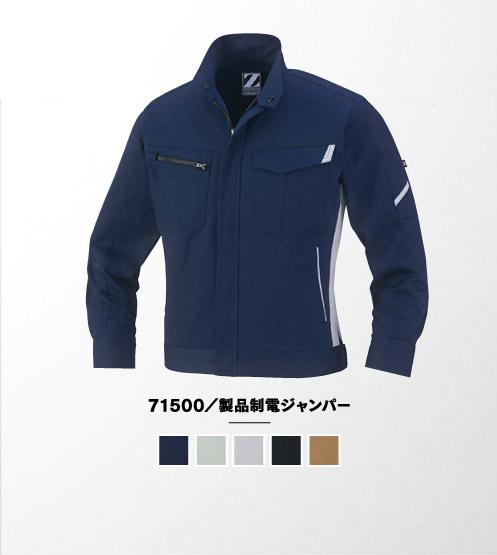 71500/製品制電ジャンパー