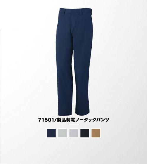 71501/製品制電ノータックパンツ
