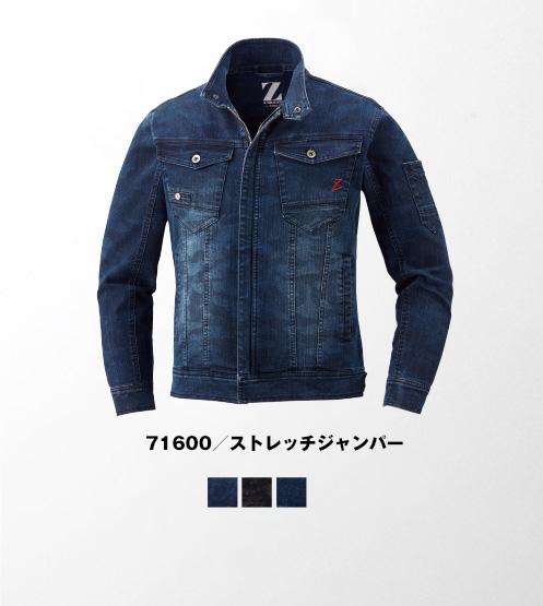 71600/ストレッチジャンパー