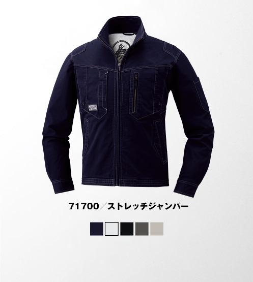 71700/ストレッチジャンパー
