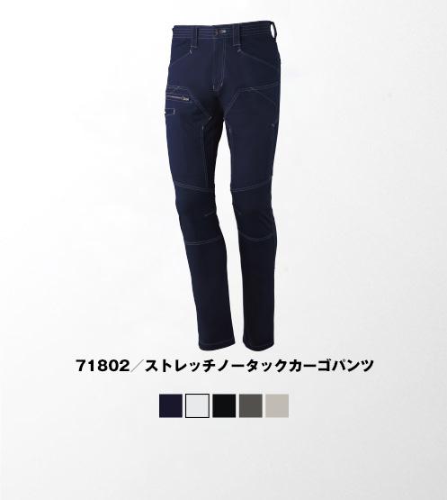 71802/ストレッチノータックカーゴパンツ