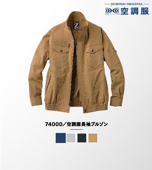 74000/空調服長袖ブルゾン