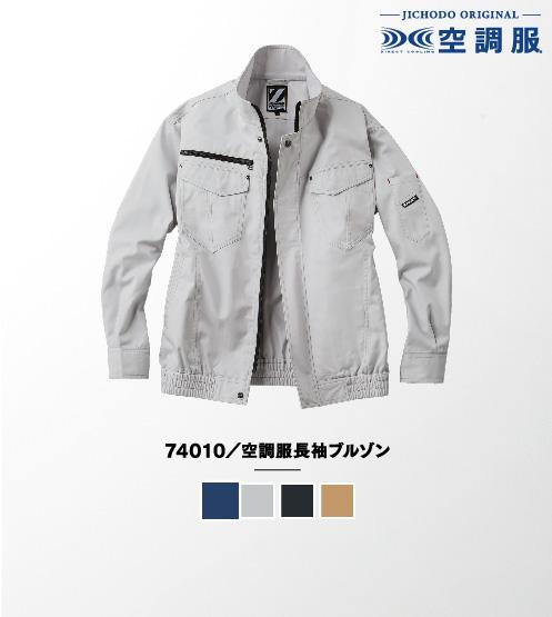 74010/空調服長袖ブルゾン