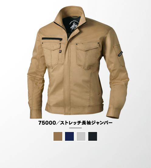75000/ストレッチ長袖ジャンパー
