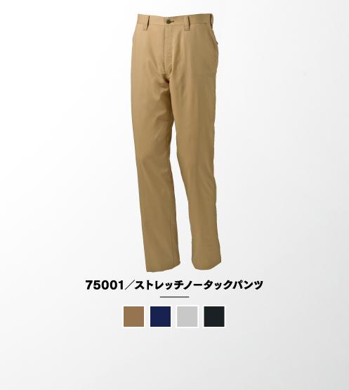 75001/ストレッチノータックパンツ