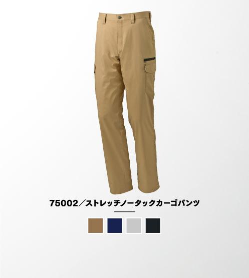 75002/ストレッチノータックカーゴパンツ