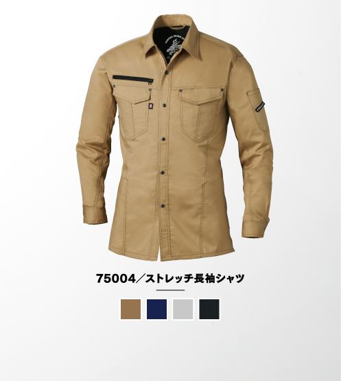 75004/ストレッチ長袖シャツ