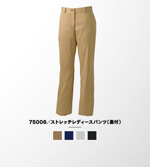 75006/ストレッチレディースパンツ