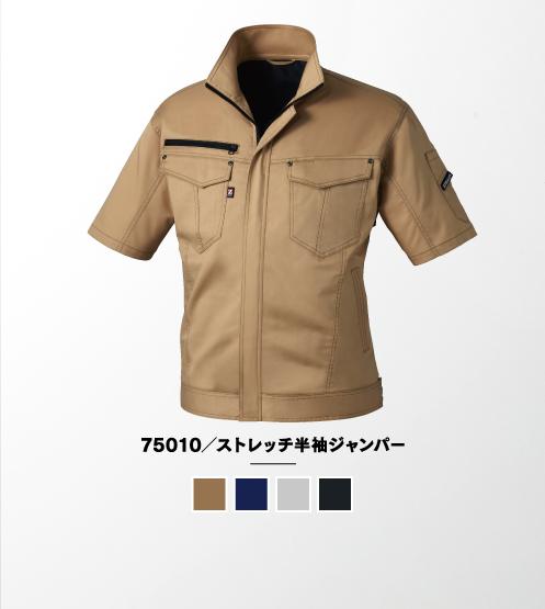 75010/ストレッチ半袖ジャンパー