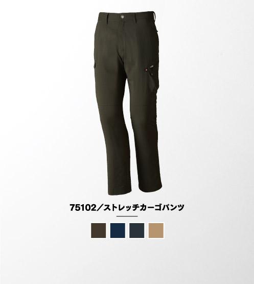 75102/ストレッチカーゴパンツ