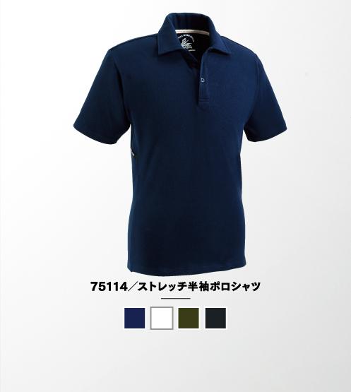 75114/ストレッチ半袖ポロシャツ