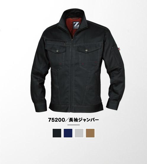 75200/長袖ジャンパー