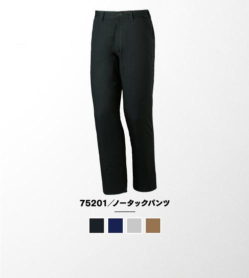 75201/ノータックパンツ