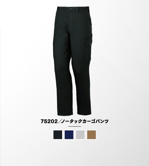 75202/ノータックカーゴパンツ