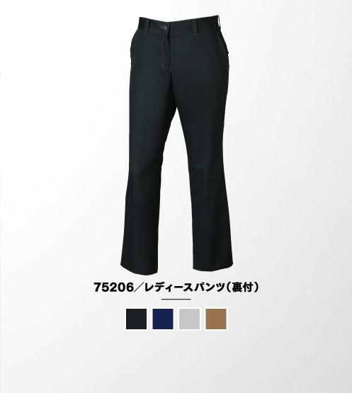 75206/レディースパンツ(裏付)