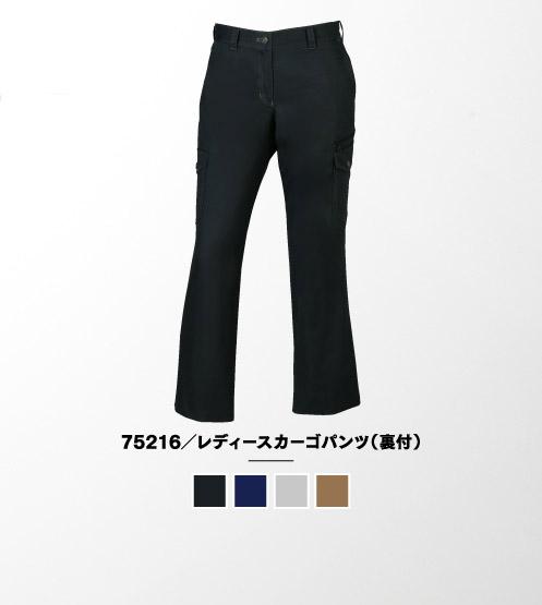 75216/レディースカーゴパンツ(裏付)