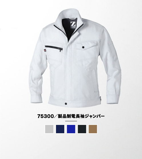 75300/製品制電長袖ジャンパー