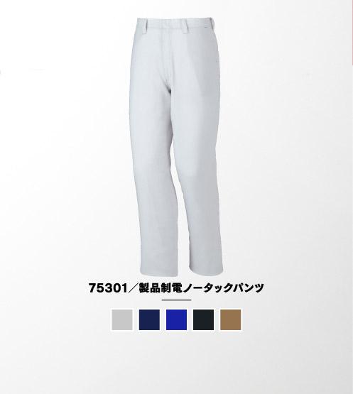 75301/製品制電ノータックパンツ