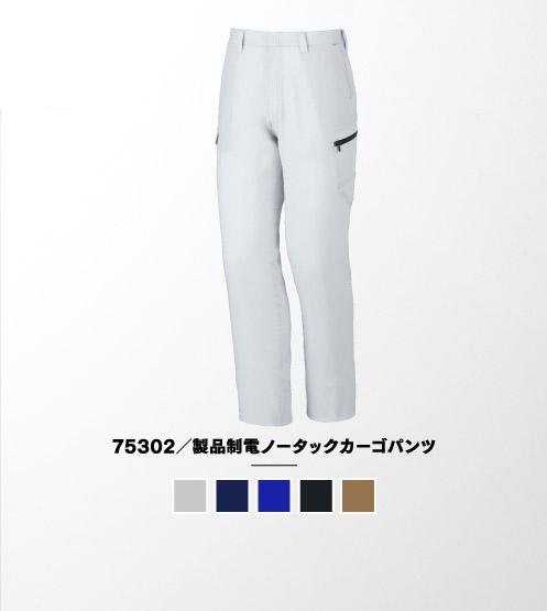 75302/製品制電ノータックカーゴパンツ