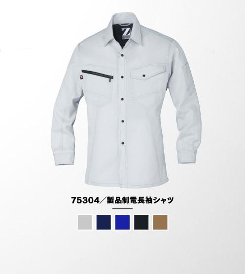 75304/製品制電長袖シャツ