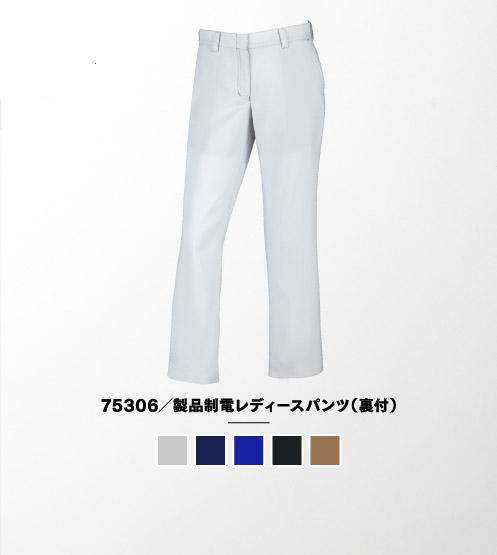 75306/製品制電レディースパンツ(裏付)
