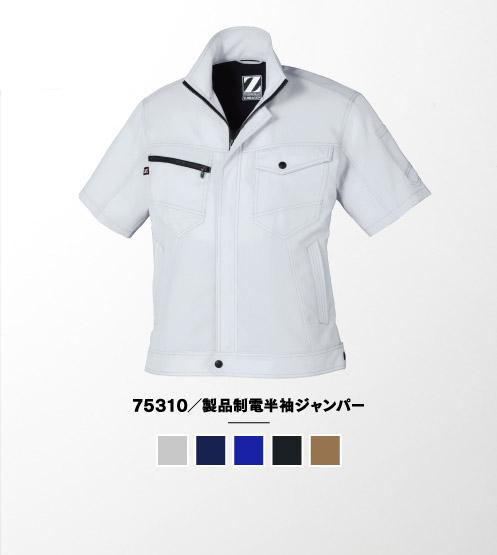 75310/製品制電半袖ジャンパー