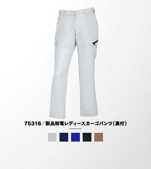 75316/製品制電レディースカーゴパンツ(裏付)