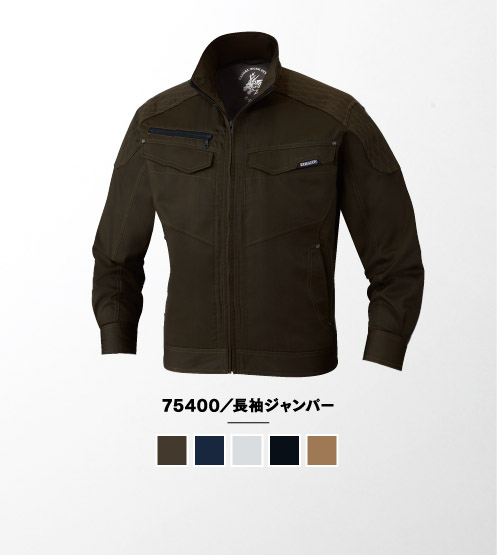 75400/長袖ジャンパー