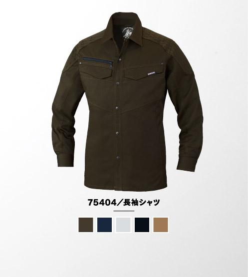 75404/長袖シャツ