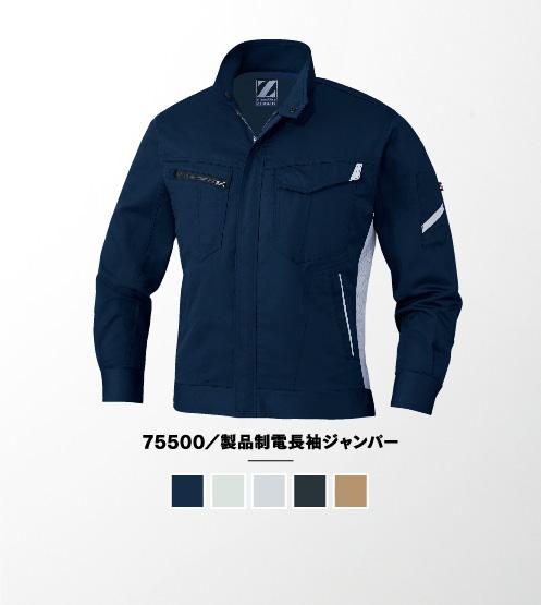 75500/製品制電長袖ジャンパー