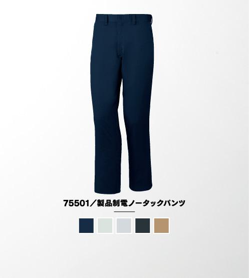 75501/製品制電ノータックカーゴパンツ