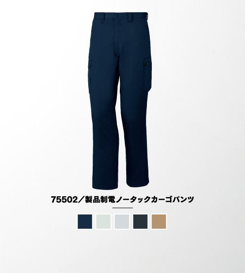 75502/製品制電ノータックカーゴパンツ