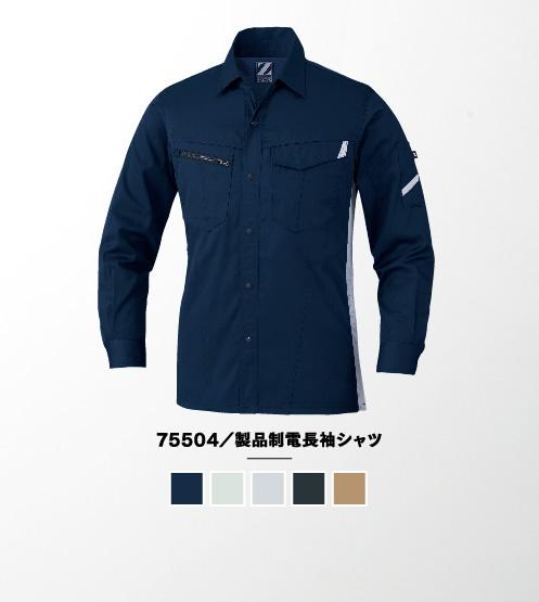 75504/製品制電長袖シャツ