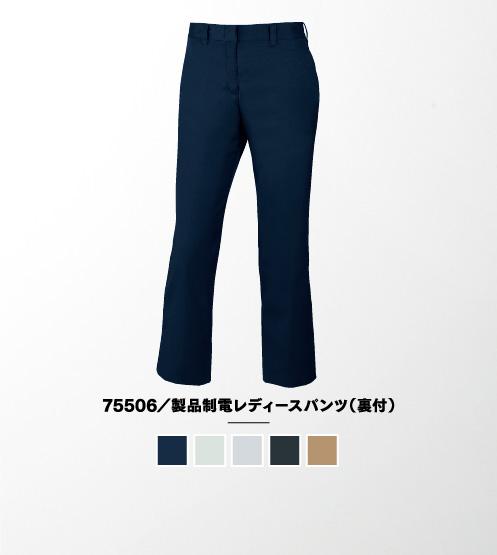 75506/製品制電レディースカーゴパンツ(裏付)