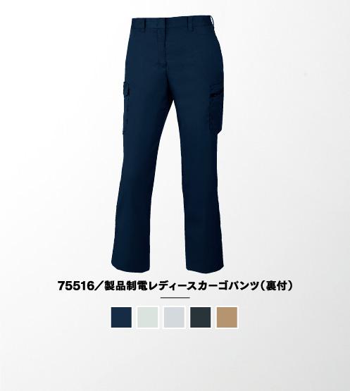 75516/製品制電レディースカーゴパンツ(裏付)